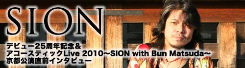 bn_sion.jpg