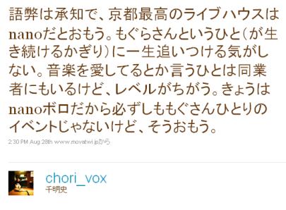 chori_0829.png