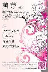 houga_flyer_s.jpg