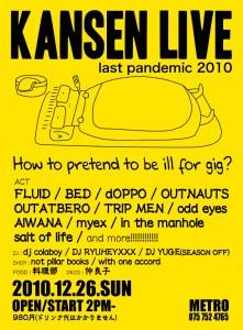 http://www.kyotodeasobo.com/music/staffblog/images/kansen_live1226.jpg