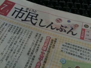 kyoto-paper.jpg