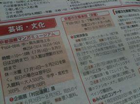 kyoto-paper2.jpg