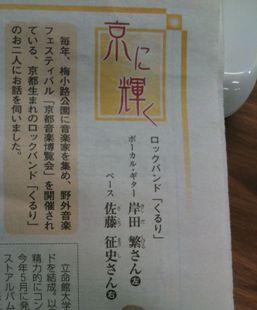 kyoto-paper3.jpg