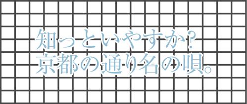 kyoto_torina.png
