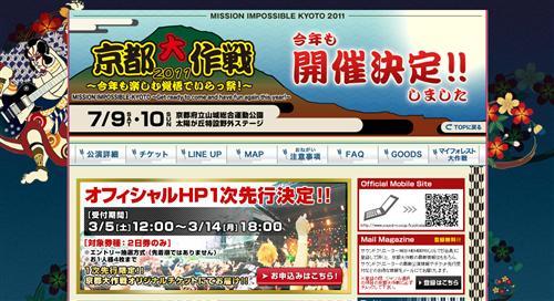 kyotodaisakusen2011.jpg