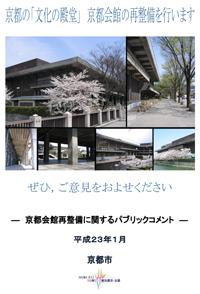 kyotokaikan_pdf.png