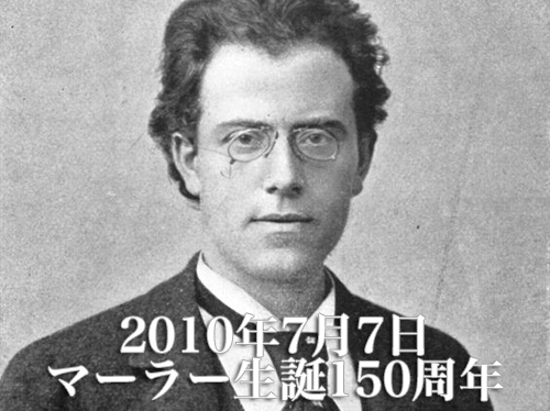mahler150th.png