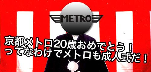 metrokun.png