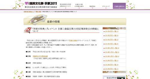 pre_hogaku.jpg