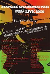 rockcommune2010_r.jpg