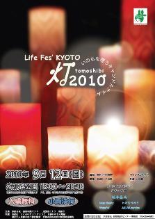 tomoshibi2010.JPG