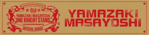 yamazakimasayoshi_15th.jpg