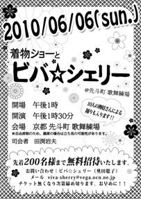 kimonoshow.jpg