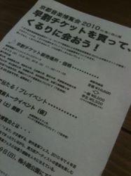 onpaku_hayawari.jpg