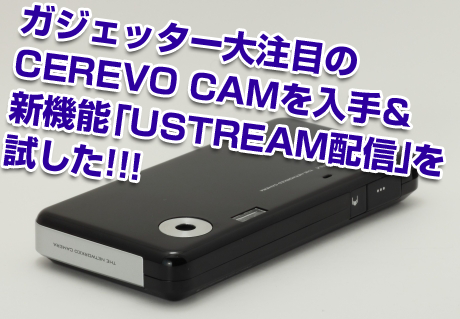 100521_cerevo.png