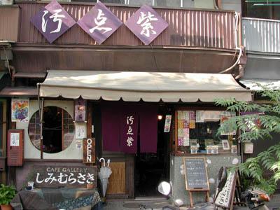 shimimurasaki.jpg