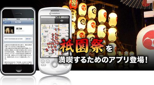 「祇園祭」祇園祭を満喫するためのアプリ登場!.jpg