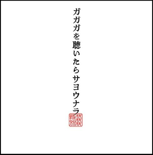 ガガガアルバム.jpg
