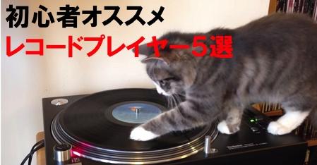 レコードプレイヤー5選(記事内).jpg