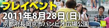 長岡京ソングラインプレイベント.jpg