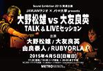 0405_ootomo_ohno_flyer.jpg