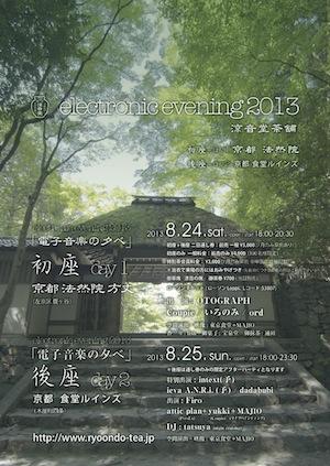 20130808-3.jpg