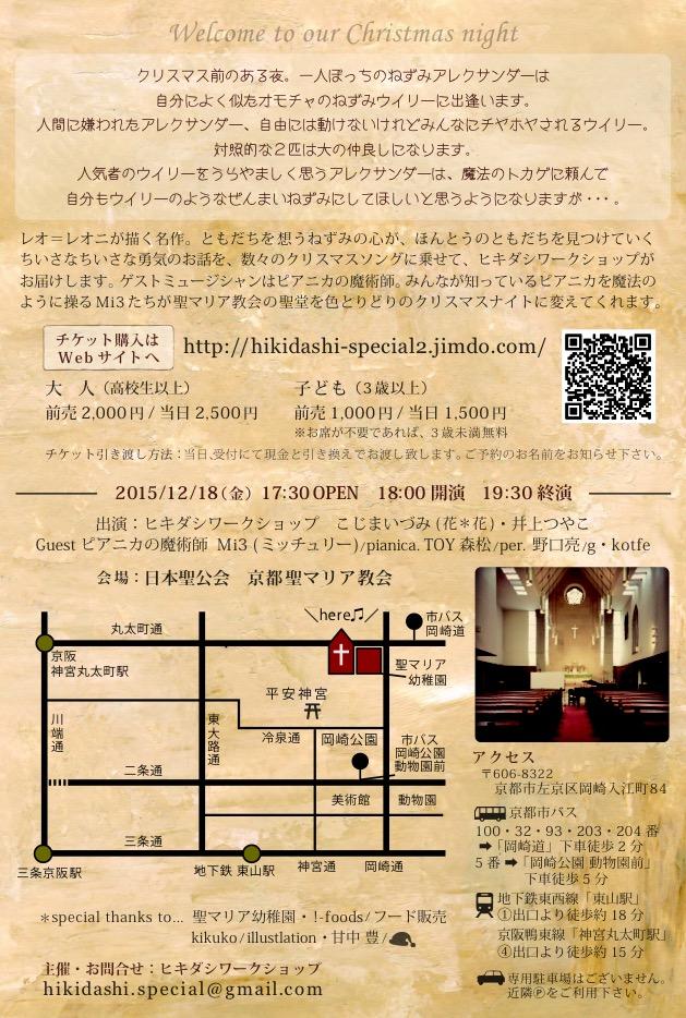 20151218_liveDM_ura.jpg