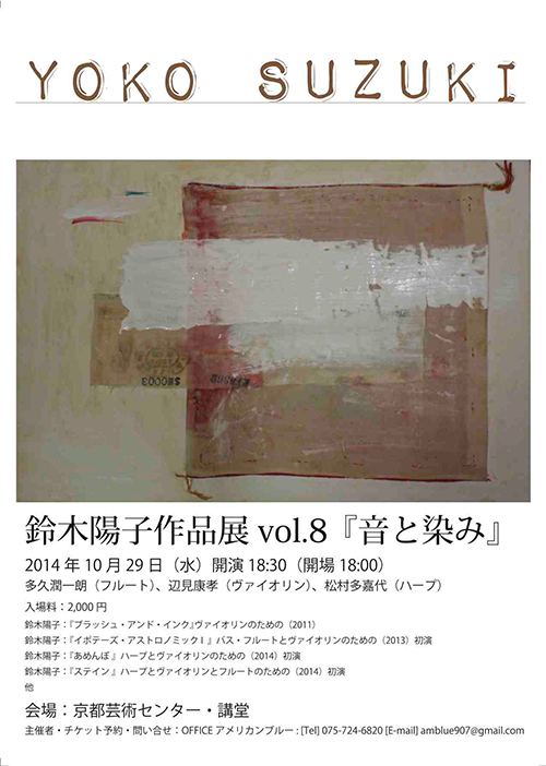 flyer20141029-2.png