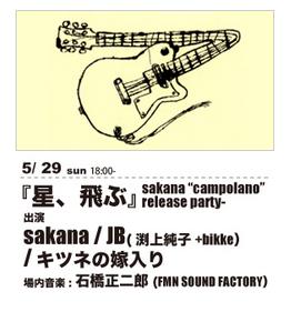 hoshitobu_sakana.png