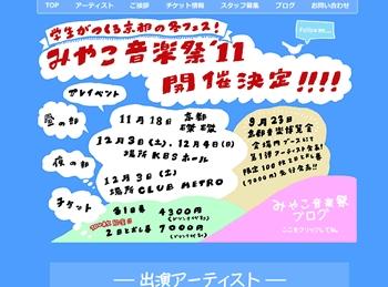 miyako2011_scr.jpg
