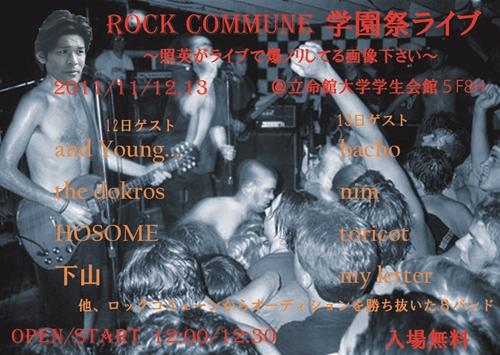 rockcommune2011.jpg