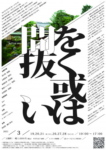 flyer_mawonuku.jpg