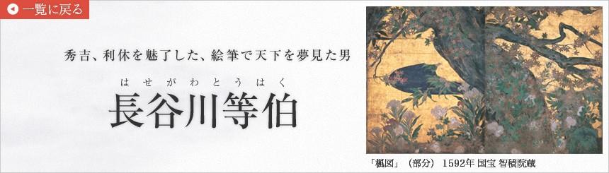 長谷川等伯の画像 p1_8