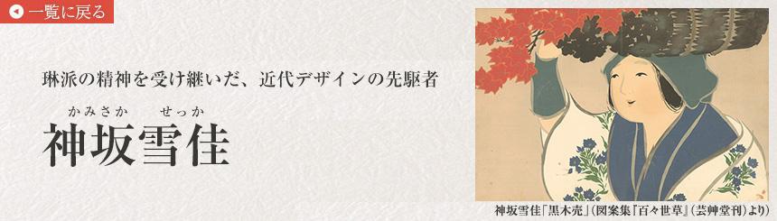 神坂雪佳の画像 p1_3