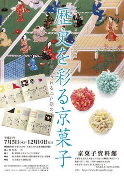 flyer_kyogashi-keisho-edo.jpgのサムネール画像