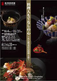 flyer_tankuma-utsuwa.jpg