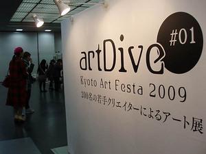 後藤さんがイベント企画の楽しさを知った2009年第1回のartDive
