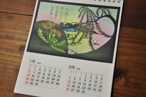琵琶湖周航の歌カレンダー(2012年)