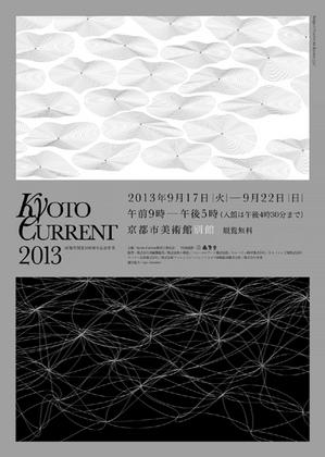 KYOTO EXPERIMENT 2013