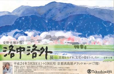 flyer_anno-mitsumasa.jpg