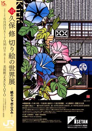 flier_kubo-shu.jpg