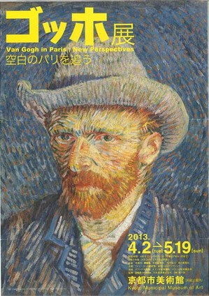 flyer_gogh_paris2013.jpg