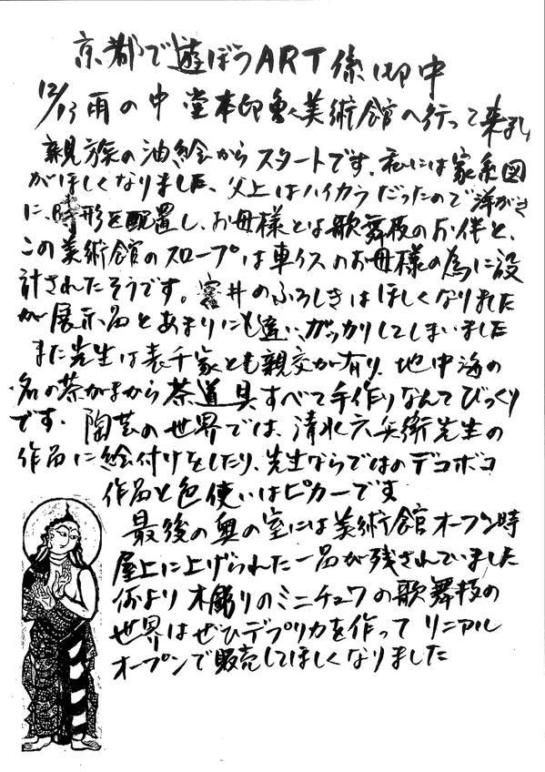 161219kyotodeasobo_noriken.jpg