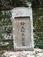 長楽寺ってご存じでしょうか?