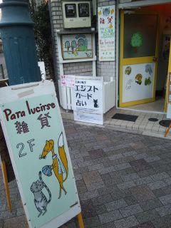 akasaka201112-13.jpg
