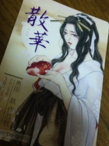akasaka2012-3-26.jpg