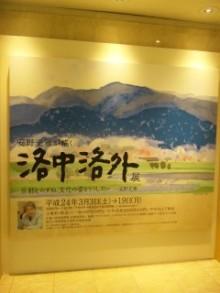 akasaka2012-3-27.jpg