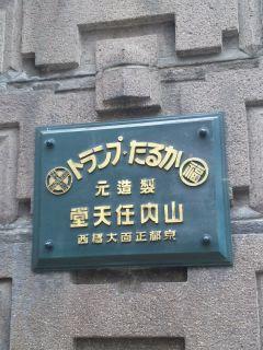 akasaka201205-15.jpg