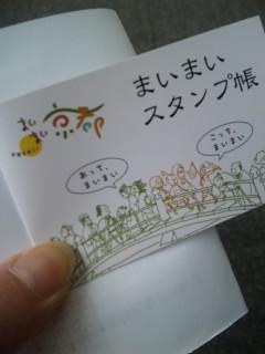 akasaka201205-2.jpg