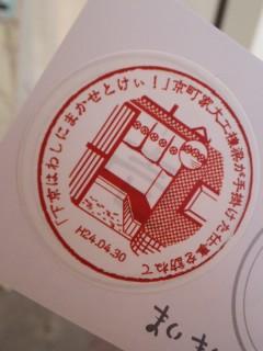 akasaka201205-3.jpg